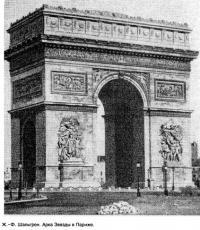 Арка звезды в Париже