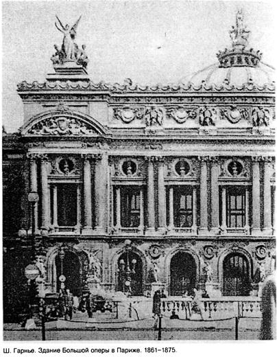 Большая опера, Париж