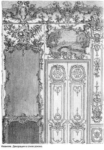 Декорация Кювилле