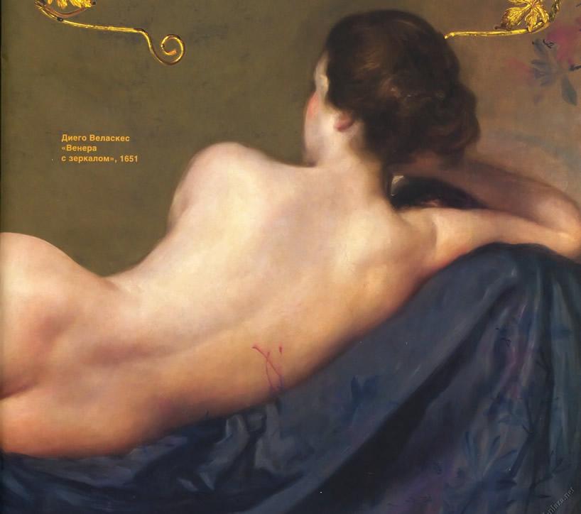 Диего Веласкес «Венера с зеркалом», 1651