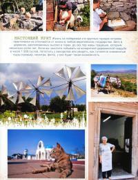 Фотографии поездки на остров Крит