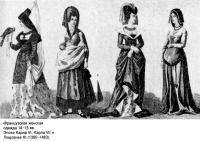 Французская одежда эпохи Людовика XI