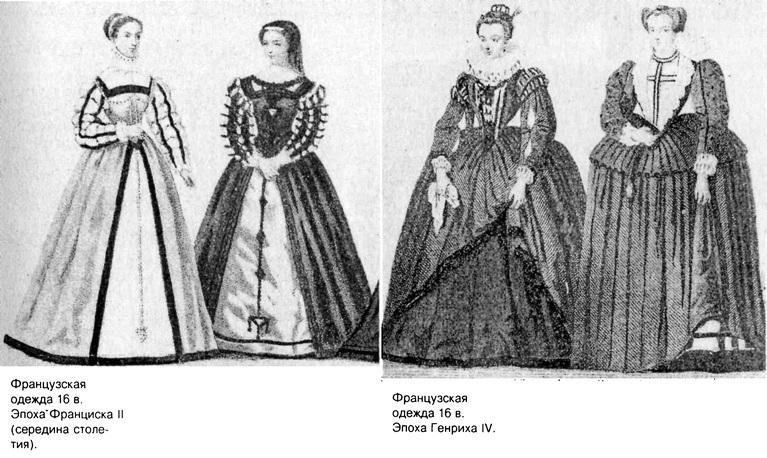 Французские наряды XVI века