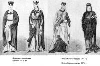 Французские одежды 10-14 вв