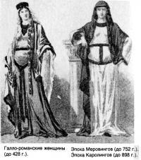 Галло-романские женщины