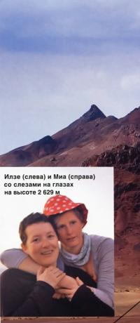 Илзе (слева) и Миа (справа) на высоте 2629 м