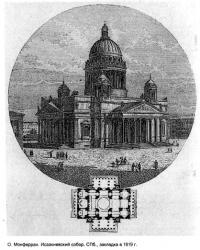 Исаакиевский собор в Петрограде