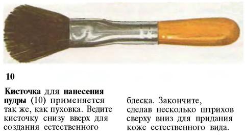Кисточка для нанесения пудры