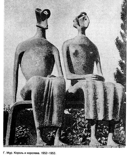 Король и королева. Скульптура середины XX века