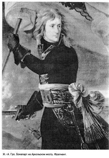 Костюм Бонапарта