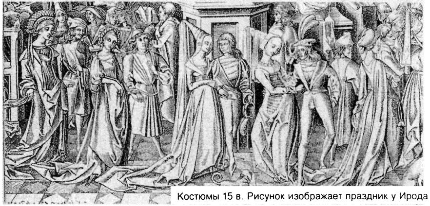 Костюмы XV века