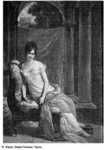Мадам Рекамье