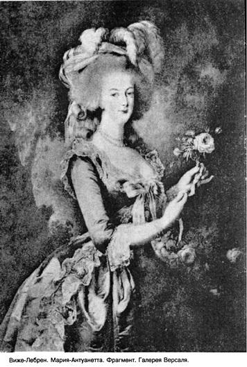 Мария Антуанетта