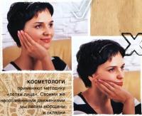 Методика лепки лица