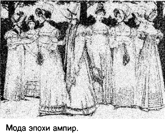 Мода времён Ампир