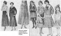 Модели из журнала мод, начало XX века