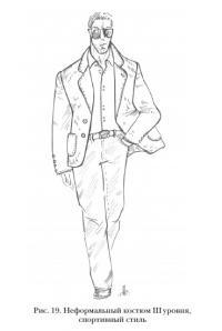 Неформальный костюм III уровня