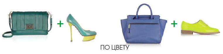 Обувь и сумка по цвету