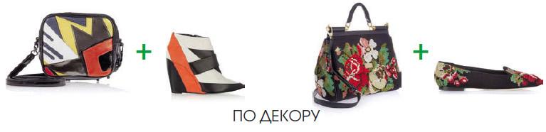 Обувь и сумка по декору