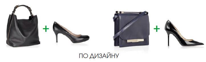 Обувь и сумка по дизайну