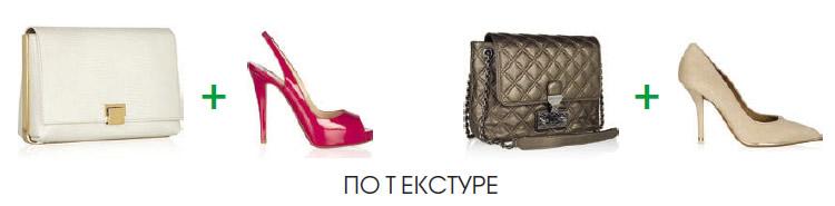 Обувь и сумка по текстуре