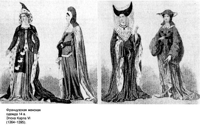 Одежда француженок XIV века