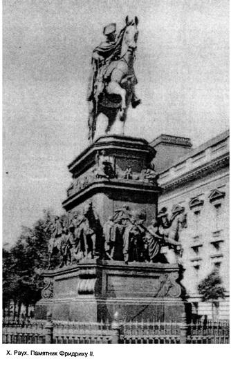Памятник Фридриху II