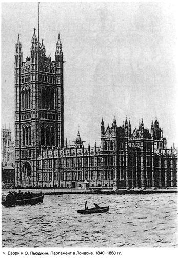 Парламент в Лондоне