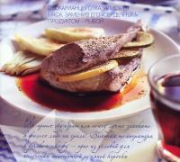 Парной тунец с лимоном и соусом тамари