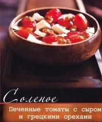 Печеные томаты с сыром и грецкими орехами