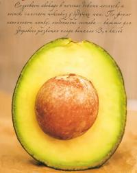 По форме авокадо напоминает матку