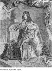 Потрет Людовика XIV