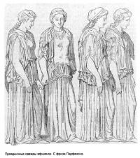 Праздничные одежды афинянок