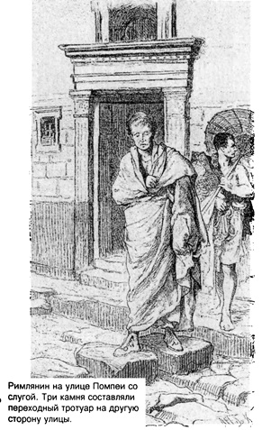 Римлянин со слугой