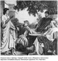 Мода древнего Рима (XVIII-V вв до н.э.)