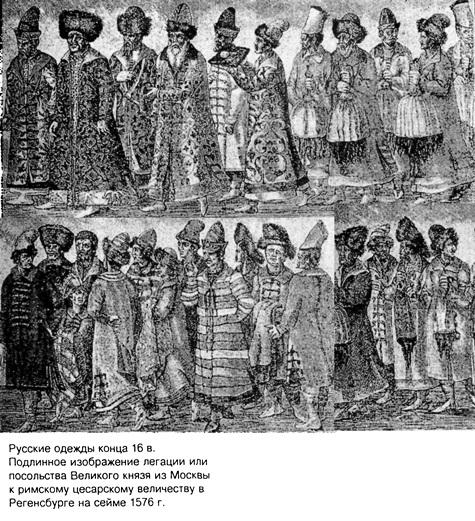 Русские одежды конца XVI века
