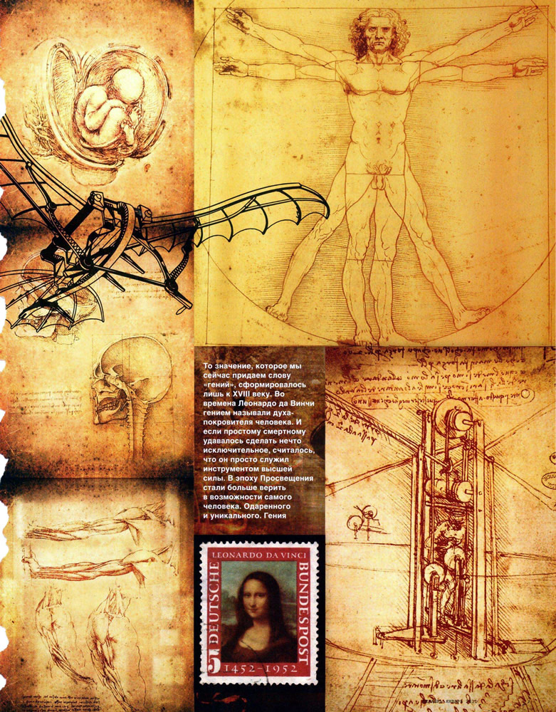 Самые известные рисунки Леонардо да Винчи