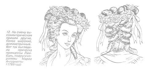Широкие асимметричные причёски пост-рококо
