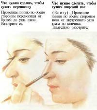 Сузить переносицу или широкий нос
