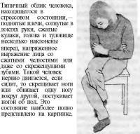 Типичный человек в стрессовом состояни