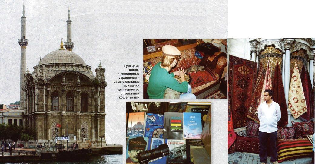 Турецкие ковры и ювелирные украшения