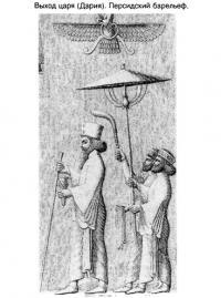 Выход царя Дария