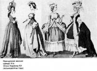 Женские наряды эпохи Людовика XVI