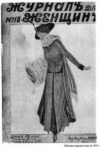 Журнал мод за 1915 год
